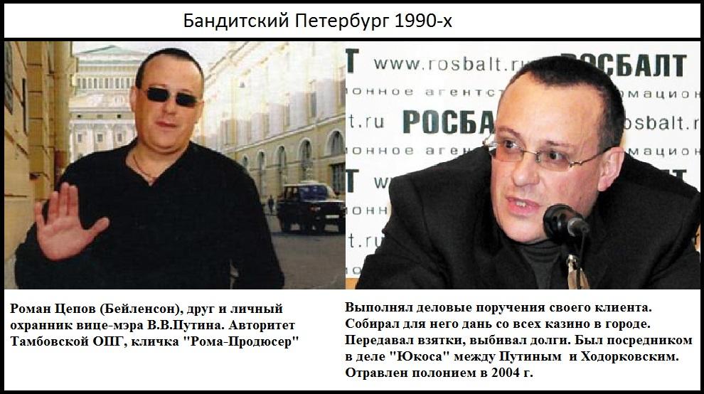 Путин член Тамбовской ОПГ ? 8a