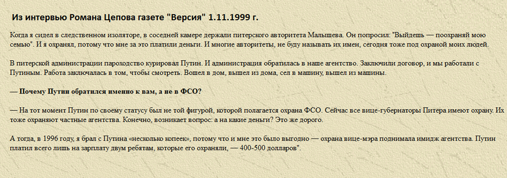 Путин член Тамбовской ОПГ ? Bv5