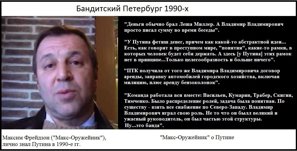 Путин член Тамбовской ОПГ ? Ogr