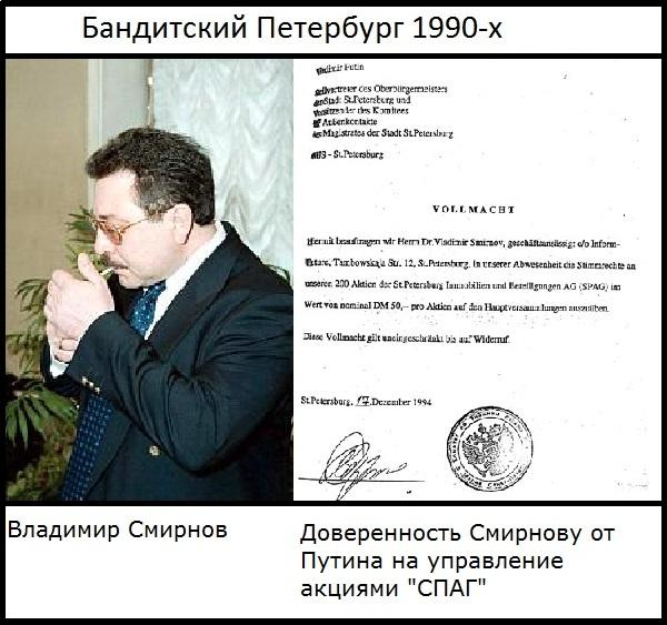 Путин член Тамбовской ОПГ ? Y